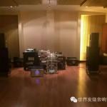 阳江十八子世界发烧音响博物馆14号房听音室