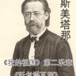 唐平-《回味经典 分享名作》之 中外交响乐——交响诗套曲《我的祖国》第二乐章 《沃尔塔瓦河》