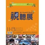 香港高级视听展