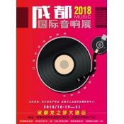 成都国际音响展