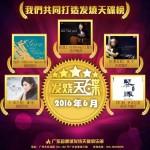 广东音像城2016年6月发烧天碟榜