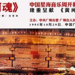 敢为天下之先 唱响人间奇迹 -- 纪念中国星海音乐周开幕式音乐会《黄河魂》演出23周年