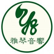 广州雅琴音响公司