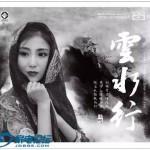 【新碟推荐】《云水行》 | 李小沛最新录音,佳明最新两岸三地录制