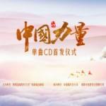 【新碟推荐】《中国力量》单曲CD | 中唱推出主旋律新作