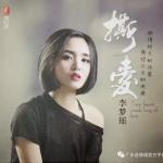 广东音像城发烧天碟榜-《撕爱》