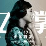#发烧黑胶推介#【嘿哟音乐】《十亿掌声Ⅰ,Ⅱ》徐雯——延续一代歌后的声音