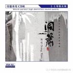 【新碟推介】陈悦《洞箫》   中国民乐大师纯独奏发烧天碟