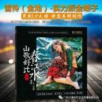 【新碟推荐】金池《山歌好比春江水》   黑胶LP头版限量带编号发行