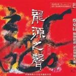 【靓碟推荐】《龙源之声》| 蔡克信&李小沛天王级制作,发烧音响试音天碟