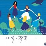 【新碟推荐】世界的声音   六位女伶重唱传世名曲 以九种语言描绘世界听觉风景