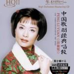 【新碟推荐】《中国歌剧经典唱段》