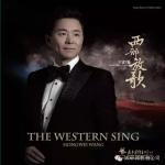 王宏伟首张黑胶大碟《西部放歌》