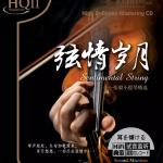 #太平洋新品#【新品HQII CD推荐】《弦情岁月》——张毅小提琴精选
