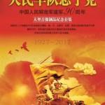 【太平洋唱片】隆重推出《人民军队忠于党 ——中国人民解放军建军90周年》大型音像制品纪念套装