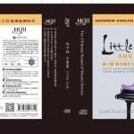【新碟推荐】钢琴专辑《小星星》   一张能听见工匠精神的流行钢琴专辑