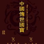 【馨皓纪录片】中国传世国宝
