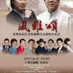 【星文文化】风雅颂---范曾诗词艺术歌曲廖昌永独唱音乐会