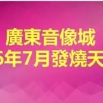 【广东音像城2016年7月发烧天碟榜推介3】《藏乡情》旦增尼玛 乐升唱片
