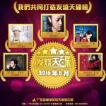 广东音像城2016年8月发烧天碟榜