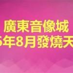 """广州新闻电台《视听空间》 """"广东音像城发烧天碟榜"""" 9月3日展播"""