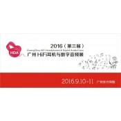 广州HIFI耳机与数字音频展