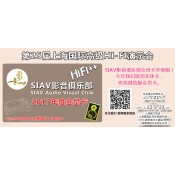 上海SIAV国际高级HI-FI演示会