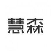广州慧森光电设备有限公司
